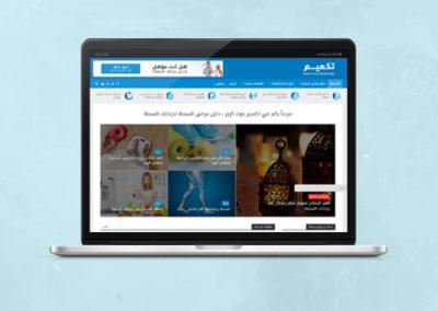 Takmeem Website Design